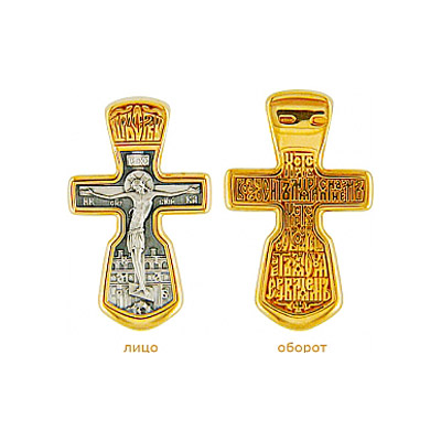 Серебряный крест Ювелирное изделие 5847 ювелирное изделие 10378rs