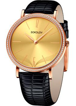 Sokolov Часы  110.01.00.001.07..2. Коллекция Harmony