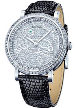 Sokolov Часы  130..00.001.06..2. Коллекция Shine
