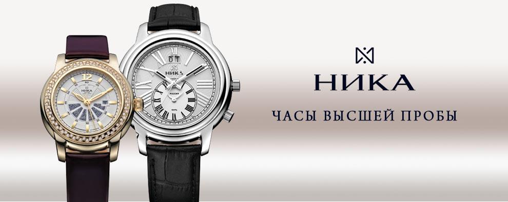 В преддверии новогодних праздников Bestwatch.ru с удовольствием  представляет вам новое поступление драгоценных часов Ника с корпусами из  золота и серебра. be6ddbb8f06