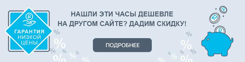 Скидки на все случаи жизни. За самовывоз заказа из розничных магазинов  Bestwatch.ru предоставляется скидка  - 300 рублей - на часы стоимостью от 2000  до ... 69973ba27f8