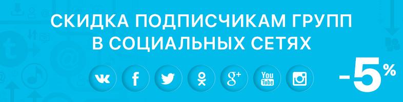 За самовывоз заказа из розничных магазинов Bestwatch.ru предоставляется  скидка  - 300 рублей - на часы стоимостью от 2000 до 10000 рублей, eac452d4f8f