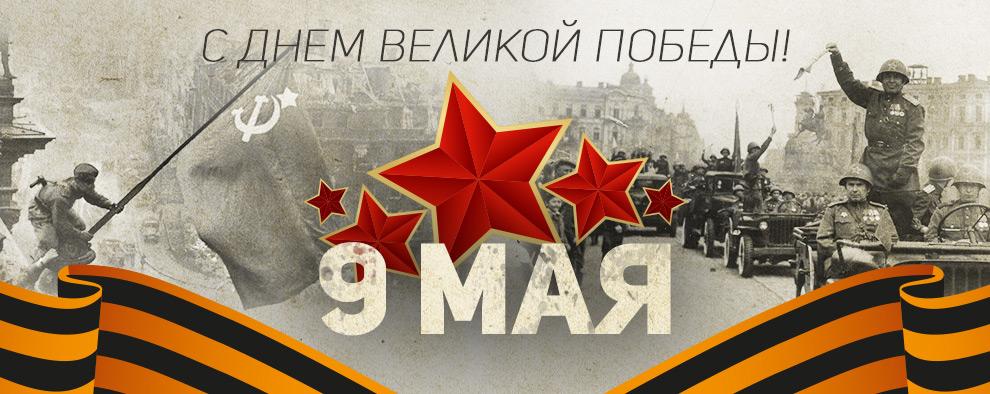 Картинки по запросу С праздником Великой Победы!!!