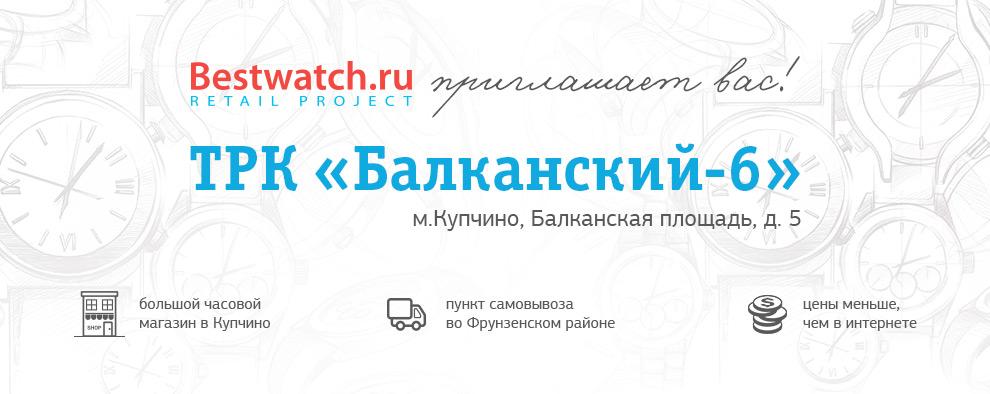 Bestwatch.ru в Купчино. Новости Bestwatch.ru от 22 августа 2014 года. 39380e4a79b