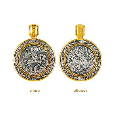 Икона с золотым покрытием Чудо св. Георгия о змие. Серебро 925. - Серебрянная икона  5865