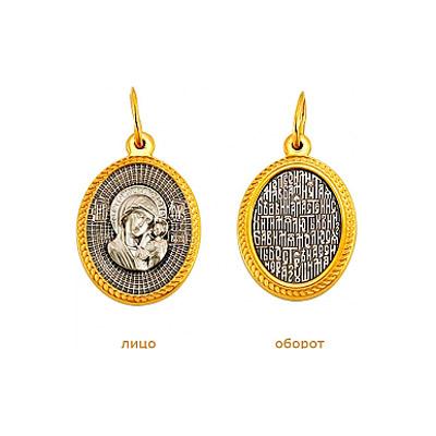 Серебрянная икона  69625